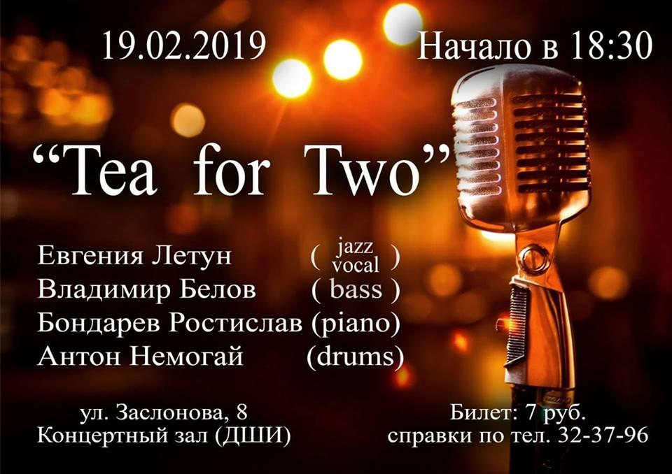 Чай на двоих (jazz)