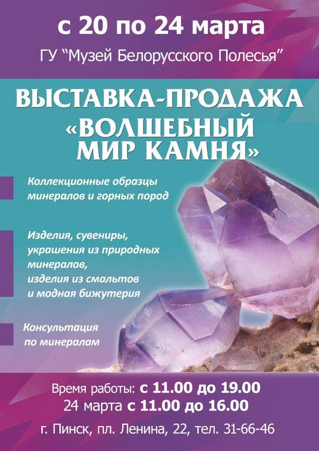 """Выставка камней """"Волшебный мир камня"""""""