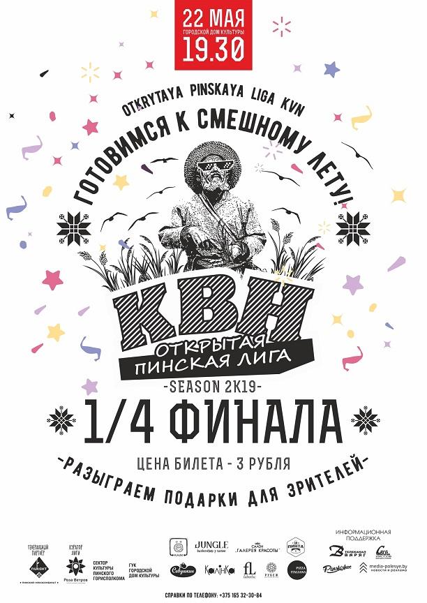Открытая Пинская лига КВН - 2019 (1/4)