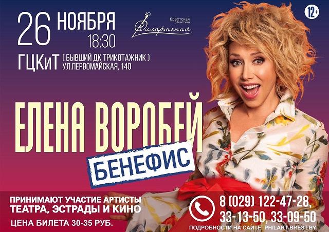 """Елена Воробей с программой """"Бенефис"""""""