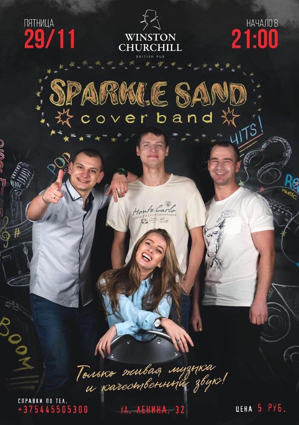 "Выступление ""Sparkle Sand"""