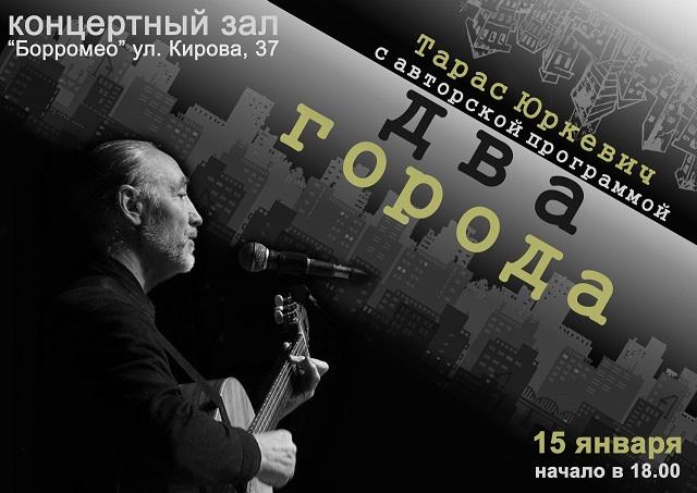Выступление барда Тараса Юркевича