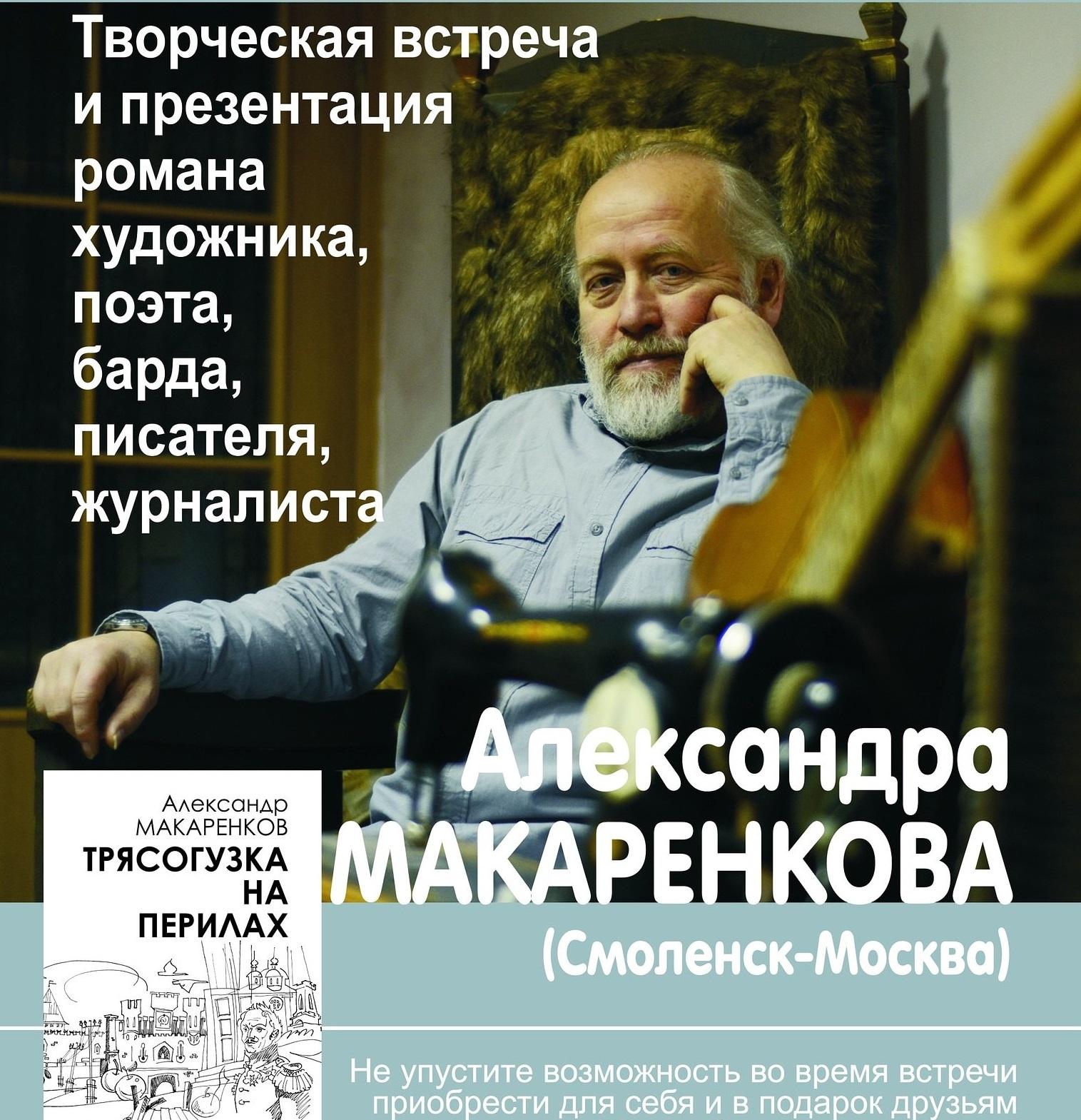 Творческая встреча Александром Макаренковым