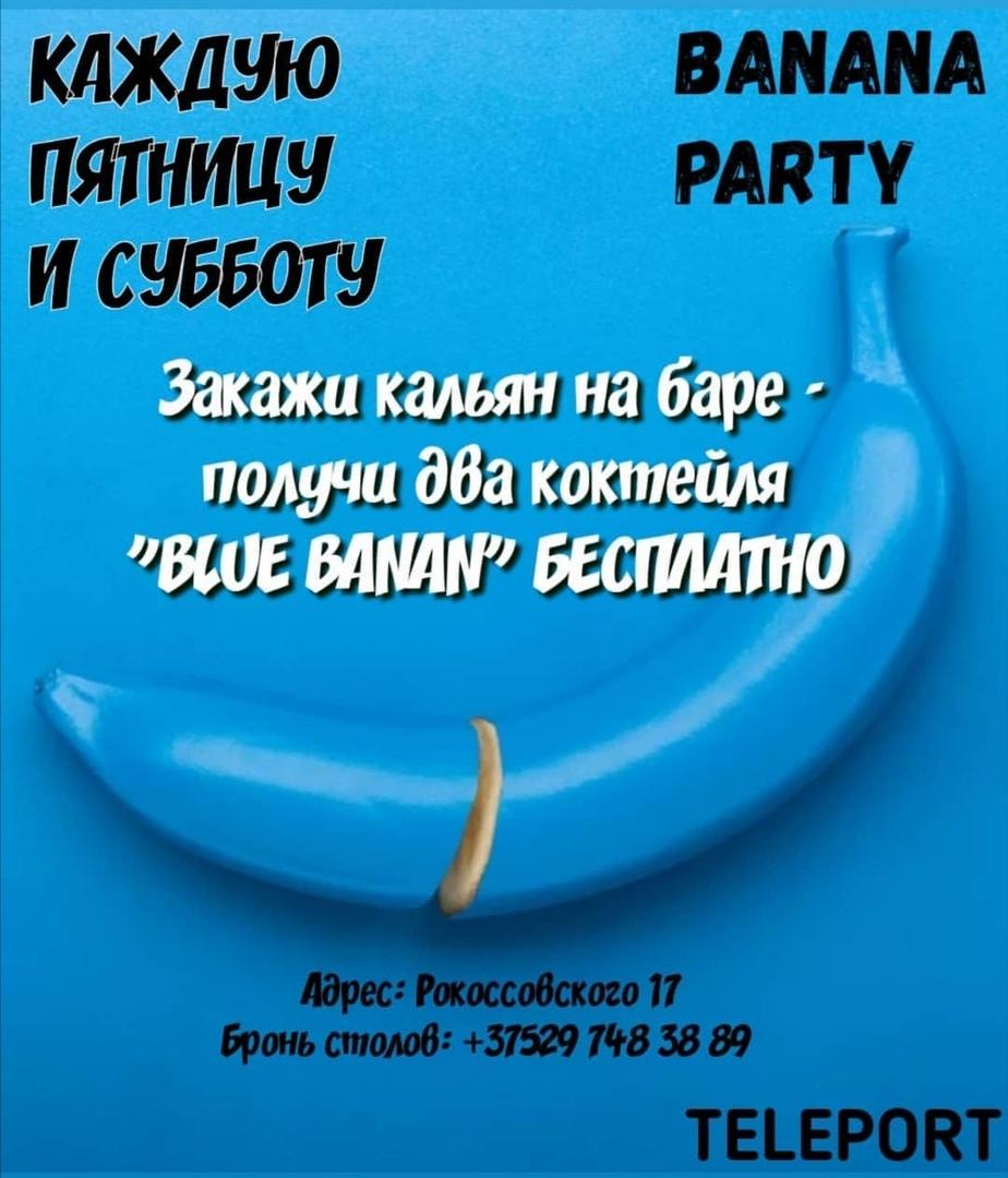 Банановая вечеринка/BANANA PARTY