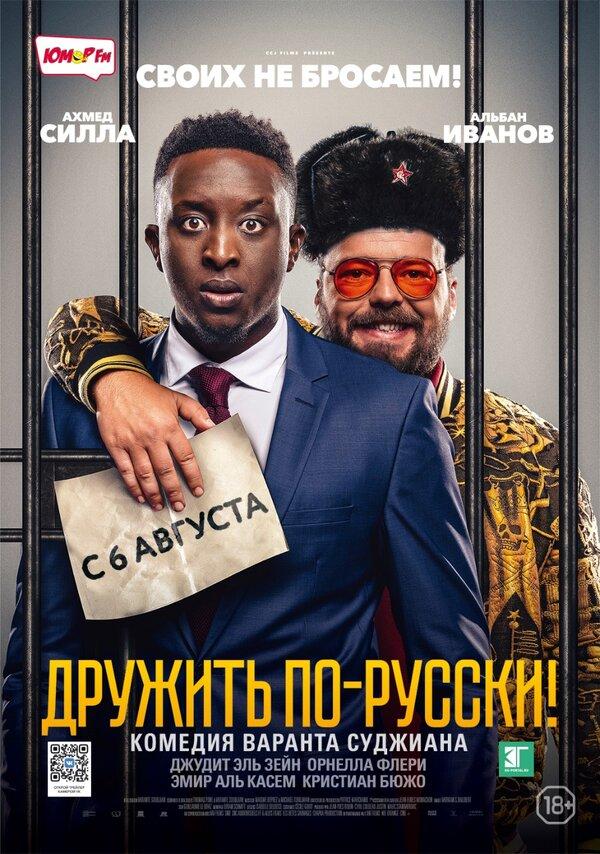 Дружить по-русски!