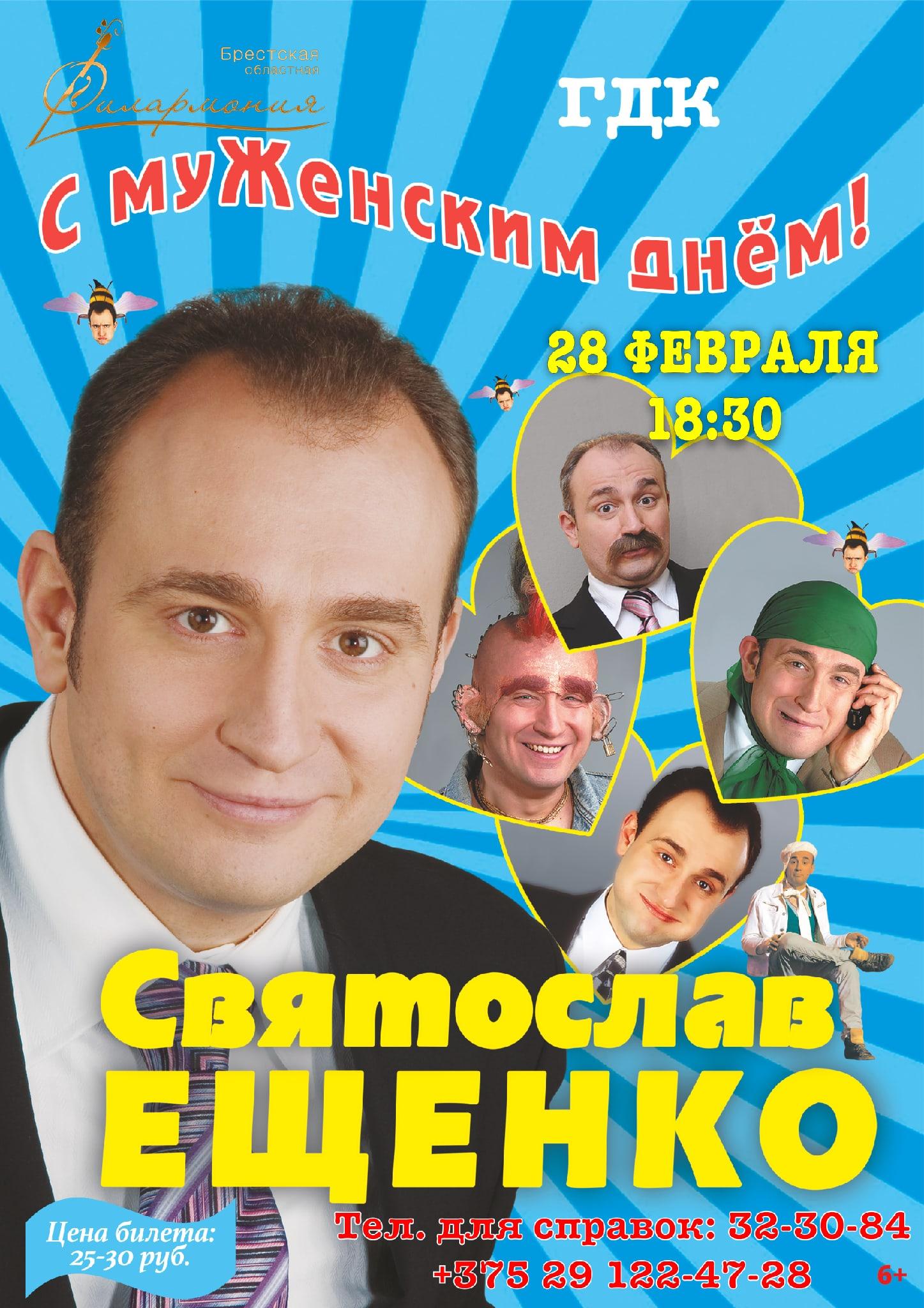 "Святослав Ищенко с программой ""С мужЕнским днем"""