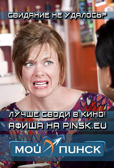 Афиша на pinsk.eu